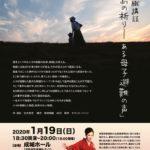 0119福島の祈りチラシトンボなしのサムネイル